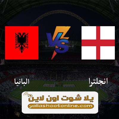 مباراة انجلترا والبانيا اليوم