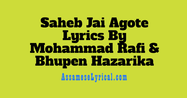 Saheb Jai Agote Lyrics