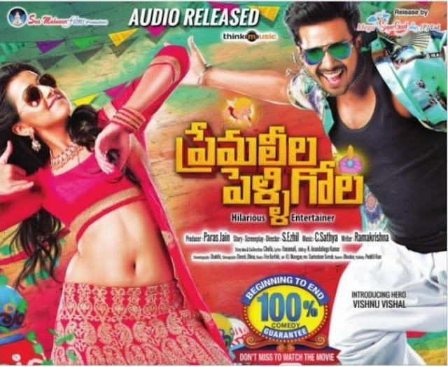 "The trailer of `love bridal`   Producer Paras Jain, the producer of Maha Veer Films, will present this film to Telugu audience with the latest Tamil release of 'Vellayi Karan', the film 'Kadalilaala-Palli Goli'. It stars Vishnu Vishal and Nicky Lalini as heroes. LT directed. 'Journey' fame is provided by Satya. The trailer of this movie was held on Friday evening in Hyderabad.  Producer Paras Jain, the director of Sri Mahaveer Films, said, ""I am very excited to see this film in Tamil. Anyway, the competition has come to a lot of people to give this film to our audiences. Before removing this image before. But if Vishal is remade, the movie is being dubbed and dubbed by the comedy. It's a nice Hilary comedy entertainer. Telugu Audience is a very good movie. Today We have seen a preview of the presence of Vicrishna Reddy, Achi Reddy and Pallava movie stars. The film has been praised for the weekend. Fillet has seen the film in the film. My movie career With the help of Vikraman Reddy Many of his films have been released by our company. I am happy to be with them all of the energies. We are releasing the film on July 1 in Karnataka and Orissa states along with AP, Telangana state and state.  Producer Atchi Reddy said, ""Maha Veer Films is the first release of our films. Later the same company distributed a number of films in Ceded. We have seen the movie today. Jandhyala's gary is all the same. There are funny scenes of hoof laughing. The comedy highlight of the second is particularly important. Hero and heroines are doing well. The audience comes on July 1. We want to achieve big success, ""he said.  Director S. Speaking of V. Krishna Reddy, `Paras Jain is thinking about the Common Audience. Movie Success can be predictable. Every film he has delivered has been a good success. This film also stands in Aokowa. I saw the movie. It's a hyperreal entertainer. The comedy is in the film that I believe in any comedy. Particularly some comedy scenes have gone over a range. Every spectator watching the film is kaddupubba laughing. The Telugu audience will be a movie that will be like.  Film hero Vishnu spoke to Vishal and said, ""The big hit in Tamil. This is the first film released in Telugu. On July 1, a Telugu audience is coming forward. We hope to be a good hit. ""  Heroine Nikkiyirani said, ""This is a good movie. All rights reserved. Every spectator who comes to the theater is laughing. The film will release on July 1. There is a belief that big success will be achieved. """
