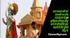 राम लल्ला की घर वापसी पर रोष: राजस्थान में 50 मुस्लिम परिवार हिंदू धर्म में परिवर्तित हुए, कहते हैं कि पूर्वज हिंदू थे.