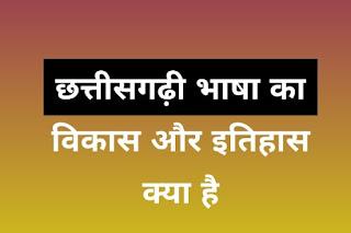 छत्तीसगढ़ी साहित्य का इतिहास एवं विकास in hindi