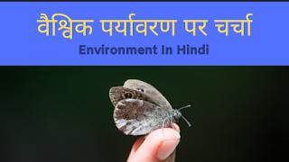 वैश्विक स्तर पर पर्यावरणीय प्रदुषण || Environmental pollution in hindi,pollution in environment in hindi,environmental pollution in hindi essay,paryavaran pradushan in hindi