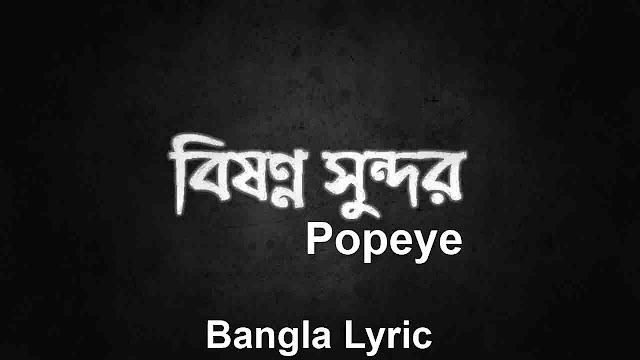 Bishonno Shundor Lyrics (বিষণ্ণ সুন্দর) Popeye Band Bangla New Song