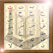 Sesli Elif Ba Kur'an Okumayı Öğren Netsiz