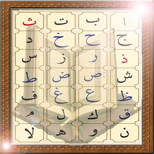 Elif Ba Kuran Okumayı Öğrenme Programı