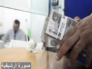 تعرف على أفضل 3 بنوك ..  أقل فائدة قرض في مصر 2020