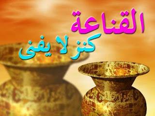 قصص وعبر إسلامية مؤثرة / قصص عن القناعة
