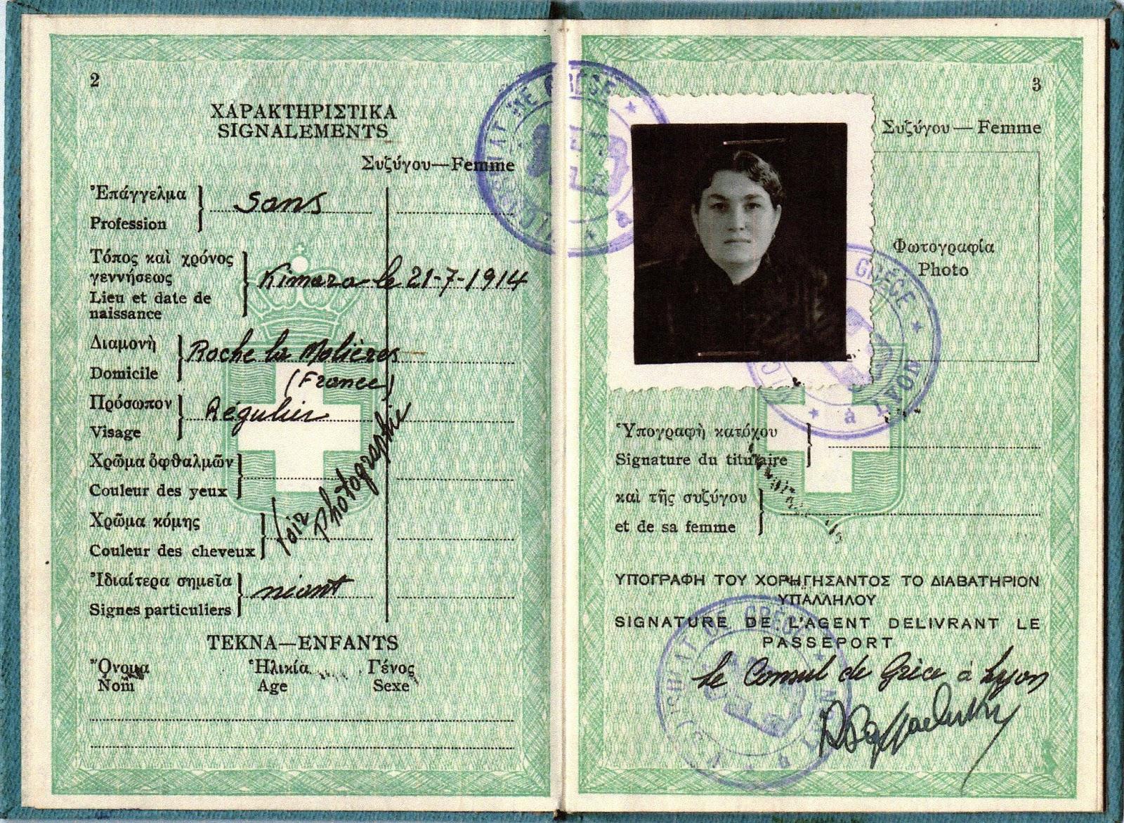 Ελευθερία Κονόμη – Ελληνικό διαβατήριο
