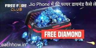 Jio Phone में फ्री फायर डायमंड कैसे ले