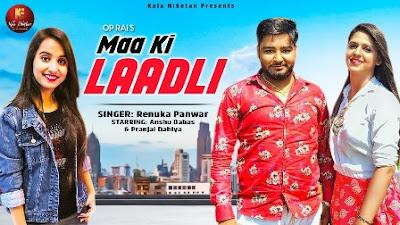 Maa Ki Laadli Lyrics - Renuka Panwar