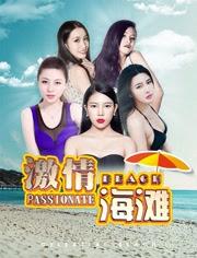 Film Passionate Beach (2016) Full Subtitle Indonesia