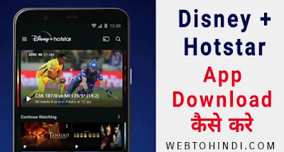 Disney plus hotstar download kaise kare hotstar app free download for mobile