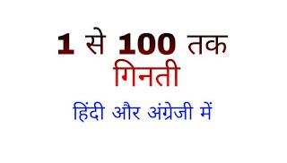 1 से 100 तक गिनती हिंदी और अंग्रेजी में? 1 To 100 Numbers Count In Hindi And English