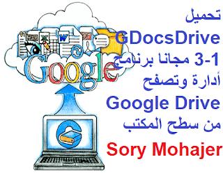 تحميل GDocsDrive 3-1 مجانا برنامج أدارة وتصفح Google Drive من سطح المكتب