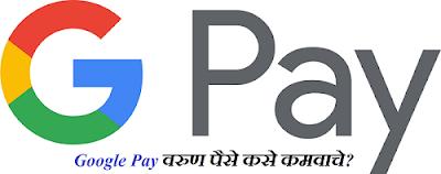 Google Pay वरुण पैसे कसे कमवाचे