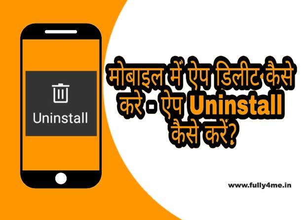 मोबाइल में ऐप डिलीट कैसे करें - ऐप Uninstall कैसे करें