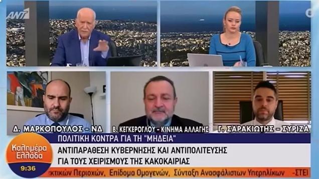 """Γιάννης Σαρακιώτης στον ΑΝΤ1:  «Κάποτε """"ψήφιζαν τα δέντρα"""", σήμερα επί Κ. Μητσοτάκη """"για όλα φταίνε τα δέντρα""""»"""