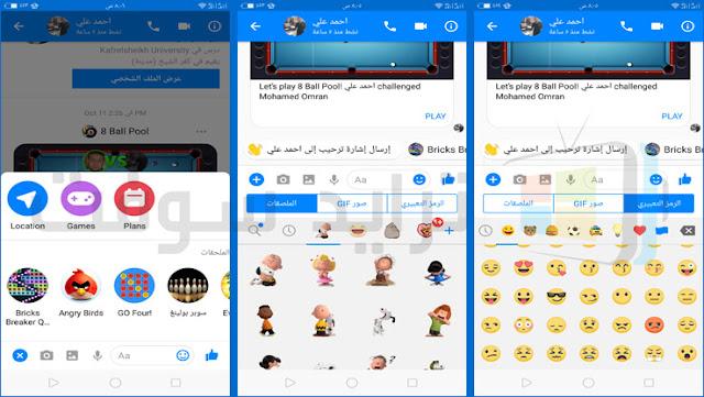 تطبيق فيسبوك ماسنجر للموبايل مجاناً أخر اصدار