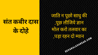 kabir ke dohe,kabir das in hindi,kabir das ji ke dohe,kabir das ke dohe ,10 dohas of kabir das in hindi,dohas of kabir das in hindi, jaati n puchho sadhu ki,kabir das ke dohe hindi,kabir dohe,sant kabir das ji ke dohe,sant kabir ke dohe