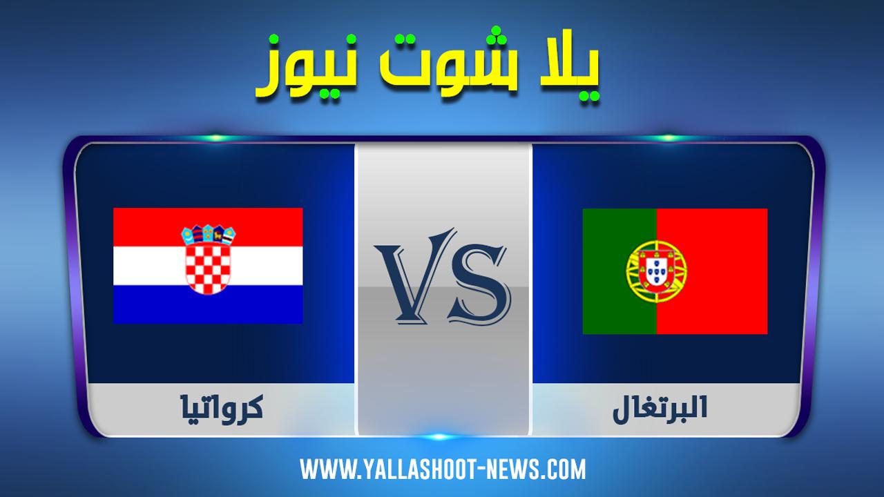 مشاهدة مباراة البرتغال وكرواتيا بث مباشر اليوم السبت 5-9-2020 دوري الأمم الأوروبية