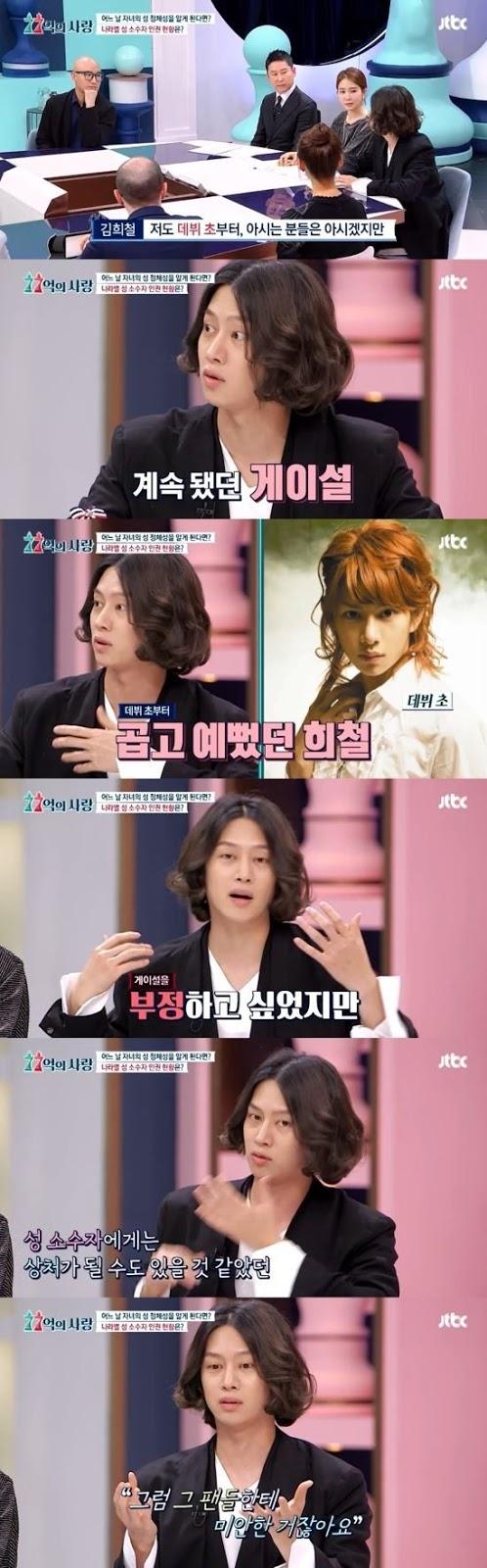 Heechul, hakkında çıkan eşcinsel dedikodularını neden yalanlamadığını açıkladı