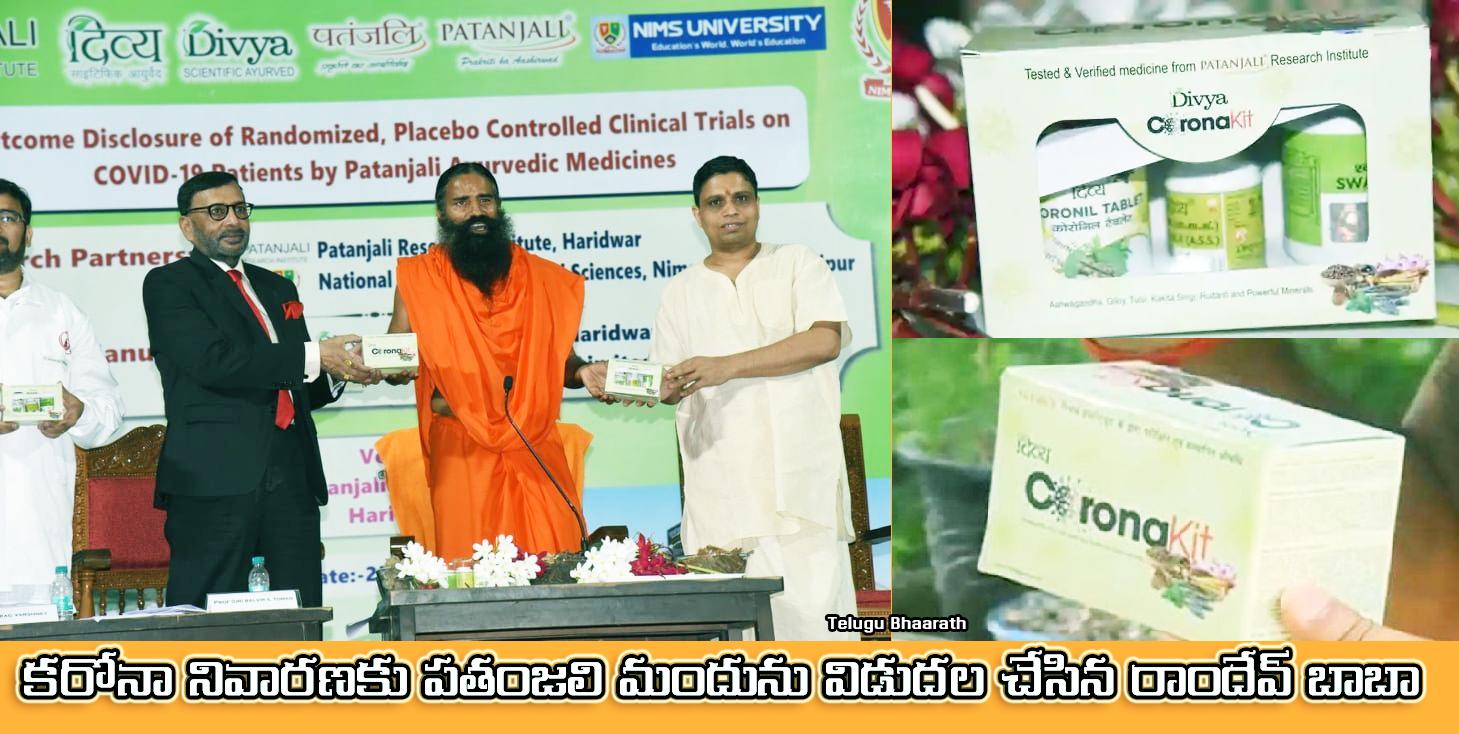 కరోనా నివారణకు పతంజలి మందును విడుదల చేసిన రాందేవ్ బాబా : 7 రోజుల్లో కరోనా ని కట్టడి - Baba Ramdev's Patanjali launches Coronavirus treatment kit, claims 100% cure within a week