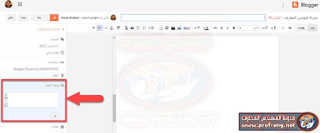 كيفية إضافة الكلمات المفتاحية إلى مواضيع بلوجر | Blogger Keywords