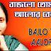 Bajlo Tomar Alor Benu (বাজলো তোমার আলোর বেনু) Lyrics in Bengali | Supriti Ghosh