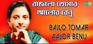 Bajlo Tomar Alor Benu (বাজলো তোমার আলোর বেনু) Lyrics in Bengali-Supriti Ghosh