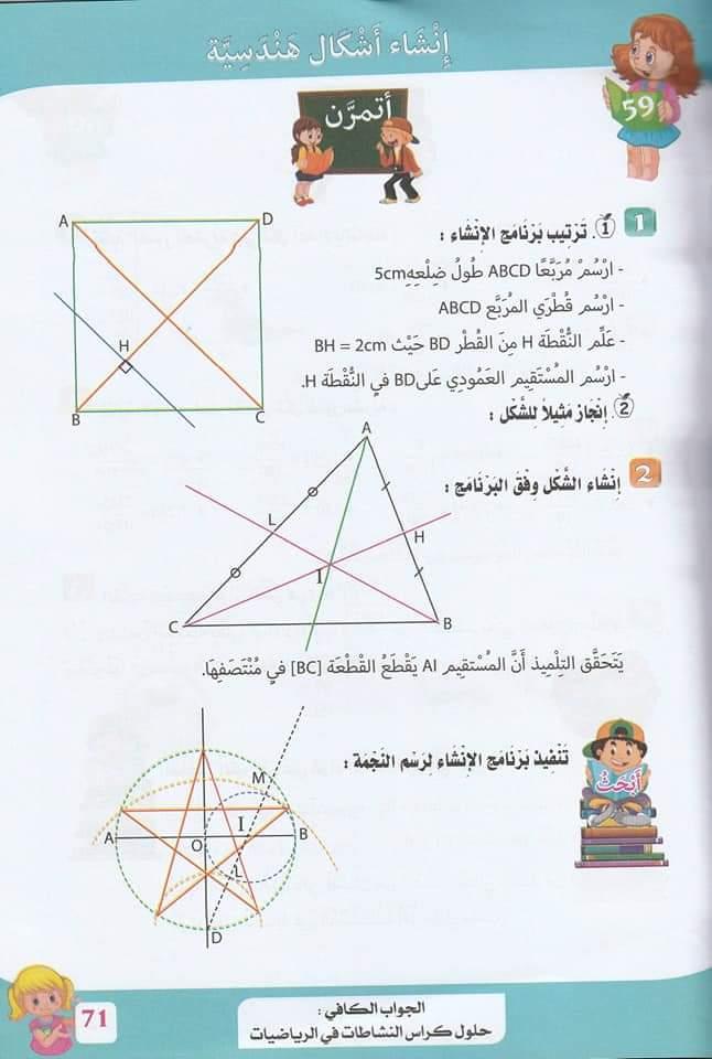 حلول تمارين كتاب أنشطة الرياضيات صفحة 66 للسنة الخامسة ابتدائي - الجيل الثاني