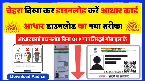 Face+Aadhar+Card+Download