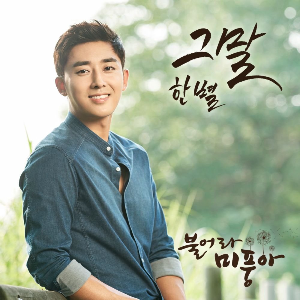 Hanbyul – Blow Breeze OST Part.3