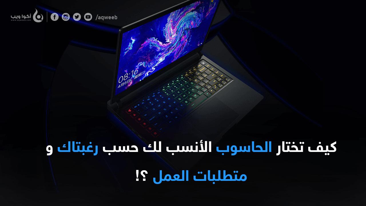 دليلك لإختيار الحاسوب المناسب لإحتياجاتك