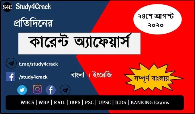 current affairs in bengali 2020, west bengal current affairs
