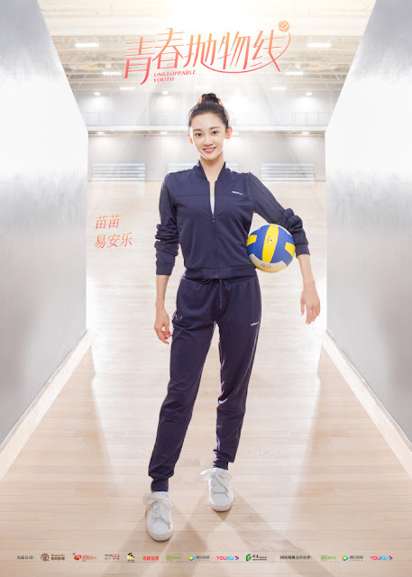 unstoppable youth chinese volleyball series