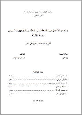 أطروحة دكتوراه: واقع مبدأ الفصل بين السلطات في النظامين الجزائري والأمريكي (دراسة مقارنة) PDF