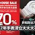 2017年手表清仓大减价来了!Casio、Citizen、Tissot等等品牌折扣高达70%!