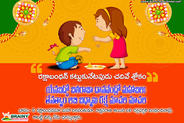 happy rakshabandhan messages, happy rakshabandhan quotes, trending rakshabandhan wallpapers greetings