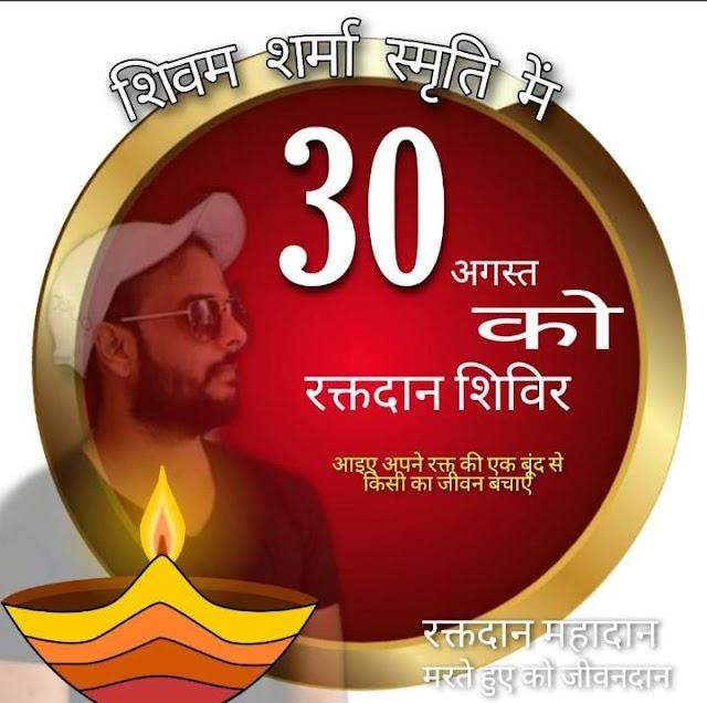 युवा खिलाड़ी और पत्रकार शिवम शर्मा की स्मृति में रक्तदान महादान कार्यक्रम आज / SHIVPURI NEWS
