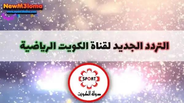 التردد الجديد لقناة الكويت الرياضية 2021 Kuwait Sport channel frequency