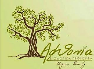 Αφθονία -  Αμύντα Α1 - Κοζάνη τηλ.  2461 029951