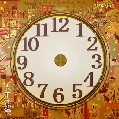 YOASOBI - Taisho Roman lyrics terjemahan arti lirik kanji romaji indonesia translations 大正浪漫 歌詞 info lagu digital single Romance