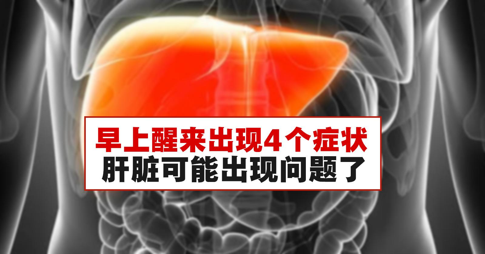 早上醒来出现4个症状,肝脏可能出现问题了