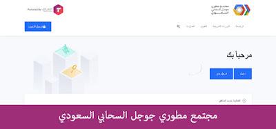 مجتمع مطوري جوجل السحابي السعودي