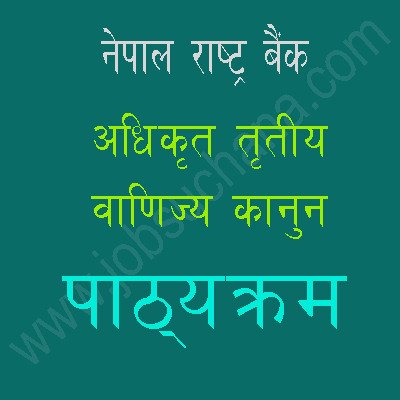 NRB 3rd Class Officer (Commercial Law) Syllabus