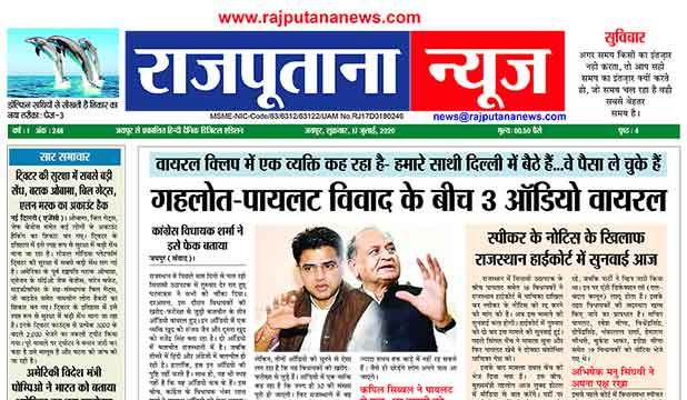 Rajputana News epaper 17 July 2020 Rajasthan digital edition