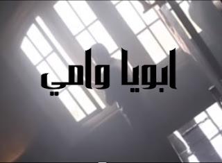 كلمات اغنيه ابويا وامي ايهاب توفيق aboya omy ehab tawfik