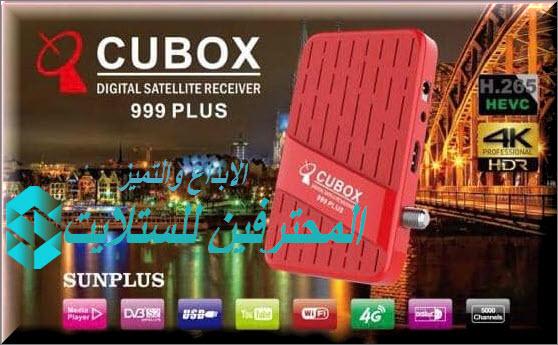 احدث سوفت وير CUBOX 999 PLUS H265  تفعيل بى اوت  IPTV سيرفر المجانى