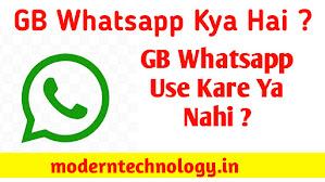 GB WhatsApp क्या है   GB WhatsApp use kare ya nahi ?