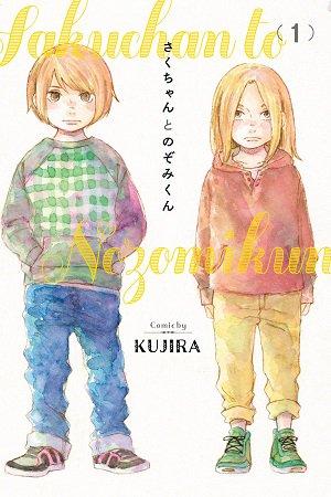 Saku-chan to Nozomi-kun Manga